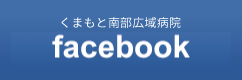 病院公式Facebook