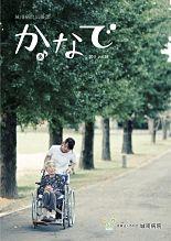 かなで Vol.38