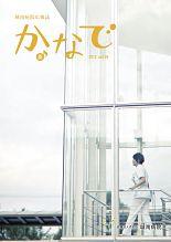 かなで Vol.39