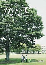 かなで Vol.41