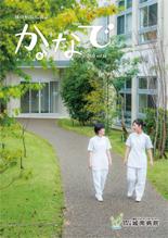 かなで Vol.48