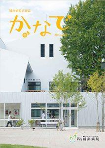 かなで Vol.55